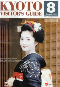 th_th_2015072_kyotovisitor'sguide_keisaihyoushi.jpg